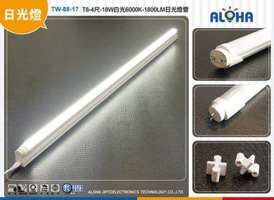 阿囉哈LED【TW-88-17】T8-4尺-18W白光6000K 日光燈管+燈座 取代傳統40W/保固一年/超亮