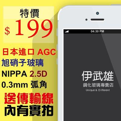 [伊武雄送空壓殼] OPPO R9s 0.3mm 弧角 鋼化玻璃保護貼 GOR imos 犀牛盾 台北市
