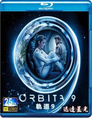 25G任選5套999含運!10427軌道9  Orbiter 9 (2016)