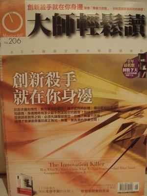 近全新經營管裡雜誌【大師輕鬆讀】第 206 期,無底價!免運費!