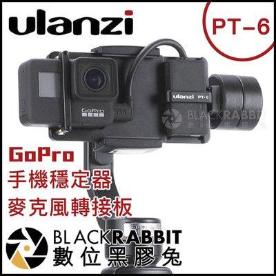 數位黑膠兔【 Ulanzi PT-6 GoPro 手機 穩定器 麥克風 轉接板 】 三軸穩定器 智雲 飛宇 Osmo
