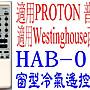 全新適用西屋PROTON普騰窗型冷氣遙控器適用HAB-01 HAB-02 HAC-22R HAF01R  58