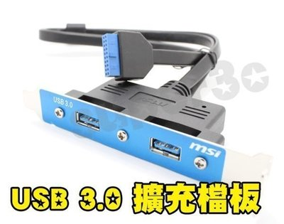 新竹【超人3C】USB 3.0 2埠 線長50CM 擴充 檔版 2孔 擴充線 延長線 PCI 0000927@2L3