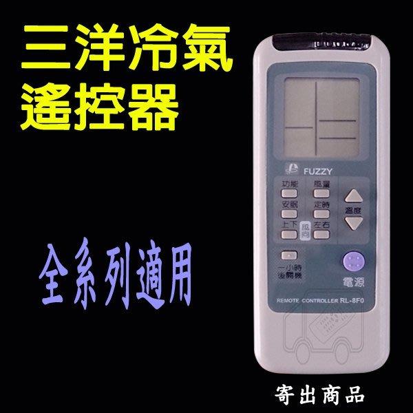 三洋冷氣遙控器 【全系列適用】現貨 RL -9F0 -9V0 -8V0 -8F0 -6V0 -6H0 -5S0 -4S0