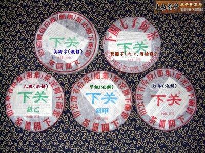 上和茶軒*2009*下關茶廠*五大金剛*傳統風華再現(單組價)!