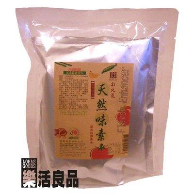 ※樂活良品※ 綠色生活天然蔬果菇類味素補充包(2包裝)/另有量販團購組合優惠