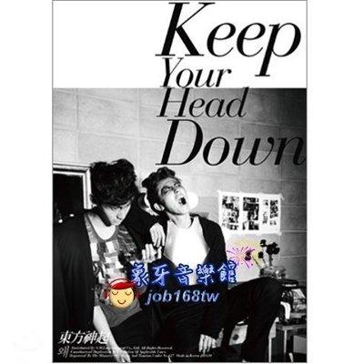 【象牙音樂】韓國人氣團體-- 東方神起 Keep Your Head Down (Special First limited Edtion)