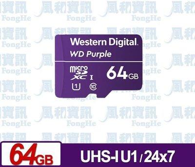 WD 紫標 MicroSDXC UHS-I U3(V30) 64GB 監控記憶卡【風和資訊】