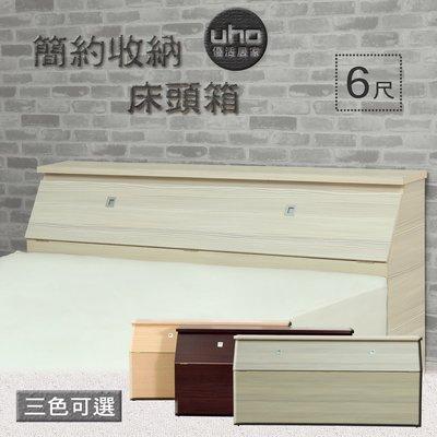 床頭箱【UHO】DA-簡約風6尺雙人加大床頭箱  *運費另計