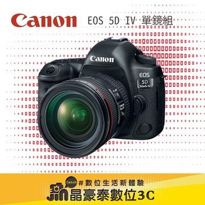 Canon EOS 5D4 +24-105mm 單鏡組 平輸 台南 晶豪野3C 專業攝影