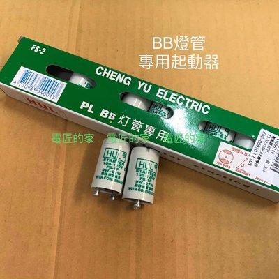 電匠的家:HUL PL BB27W 燈管專用啟動器 FS-1P 9W~27W 起動器 點燈器 台南市