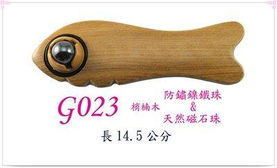 【白馬精品】梢楠木-天然磁石滾珠魚。(G023)