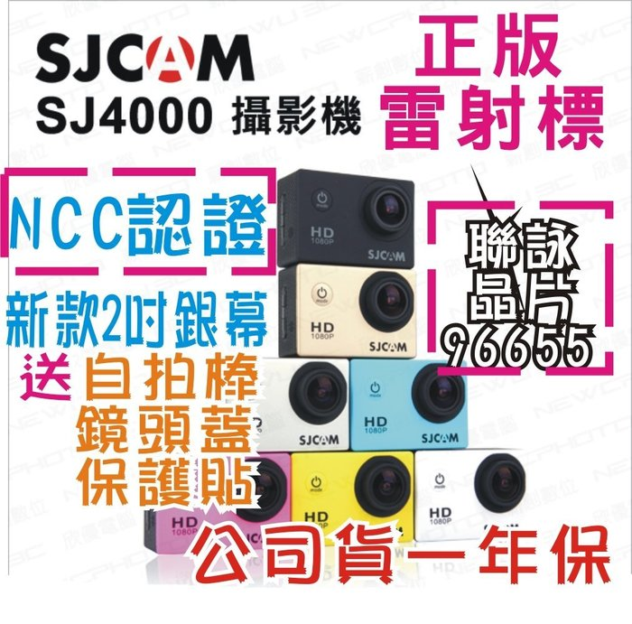 【薪創新竹】現貨 刷卡免運 送自拍桿【64G原電1990】SJcam SJ4000 運動攝影機 聯詠96650