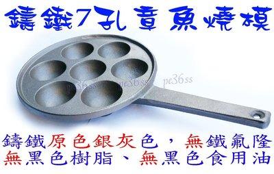大牌』鑄鐵製 表面無處理無塗層 裸身章魚燒模 7孔 (可當 七孔鬆餅模 車輪餅模 紅豆餅機 雞蛋糕模 鑄鐵盤 煎蛋盤 )