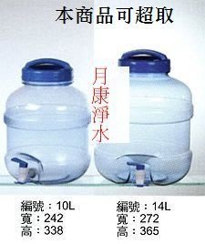 可超取10公升飲水桶附水龍頭 蒸餾水桶 儲水桶 PC手提桶 塑膠桶 PC提水桶  淨水