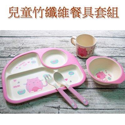 寶媽咪~兒童竹纖維五件套餐具組(四色)