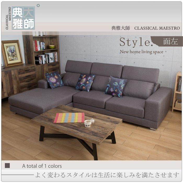 【多瓦娜】典雅大師 Russell羅斯L型沙發(貴妃型)-Q37-1