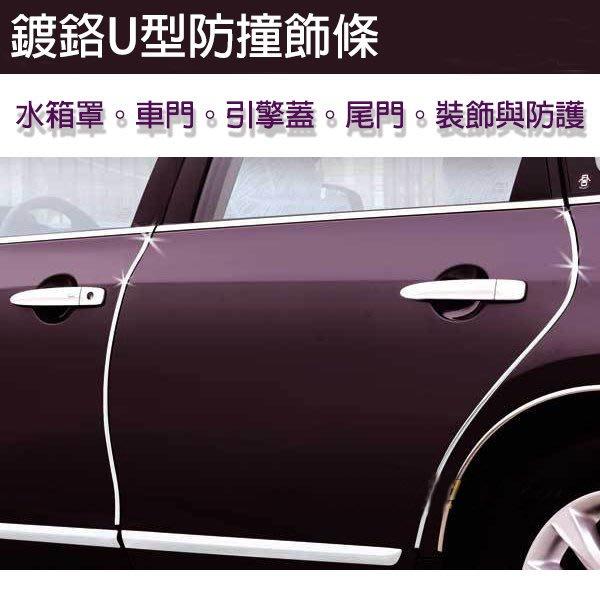 黑咖啡。富豪 VOLVO 車門防撞條 飾條 鍍鉻 S80 S60 V60 V40 XC90 XC70 XC60