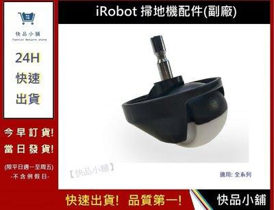 iRobot 5/6/78/9系列萬向輪【快品小舖】irobot輪子 irobot配件 irobot耗材 18(副廠)