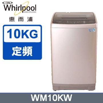 $柯柯嚴選$Whirlpool WM10KW(含稅)