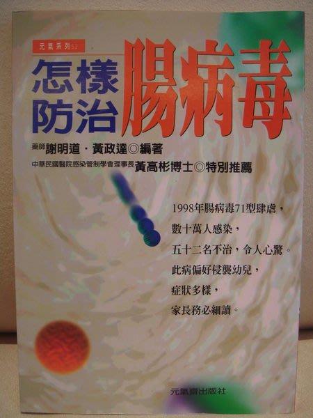 近全新絕版保健書【怎樣防治腸病毒 】,無底價!免運費!
