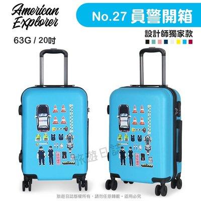 『旅遊日誌』American Explorer 美國探險家 20吋 卡通登機箱 輕量 雙排靜音輪 行李箱 密碼鎖 63G
