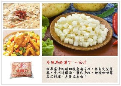 【 馬鈴薯丁 一公斤】專業清洗切丁處理 急速冷凍 保留完整營食  烘培 沙拉 煮湯 燉煮咖哩 『即鮮配』