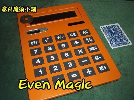 【意凡魔術小舖】8號方程式計算機把 妹專用計算計 魔術道具批發 大計算機