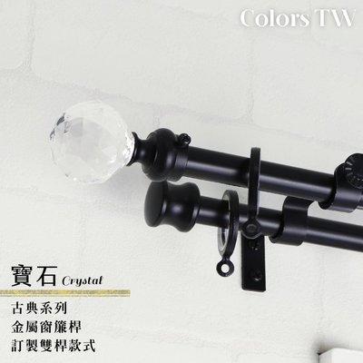 【訂製】窗簾桿 寶石 雙桿 長201-300cm 古典系列 桿徑16mm 客製化 ※請留言需要尺寸及顏色