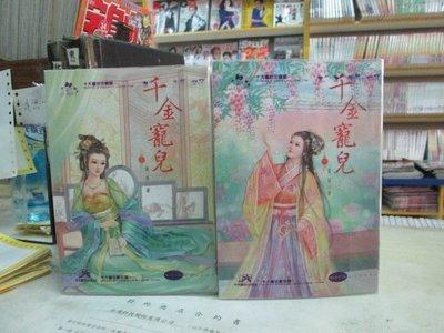 【博愛二手書】文藝小說 千金寵兒(上)(下)    作者:貢茶  定價500元,售價100元
