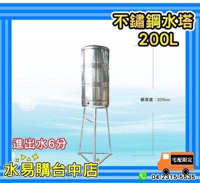 水塔 儲水桶 不鏽鋼高架 200L 200公升 304 不鏽鋼 【水易購台中店】