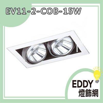 Q【EDDY燈飾網】(EV11-2-C15) AR111/LED-15W 盒裝崁燈 白邊框 可調角度 可改調光 聚光檯燈