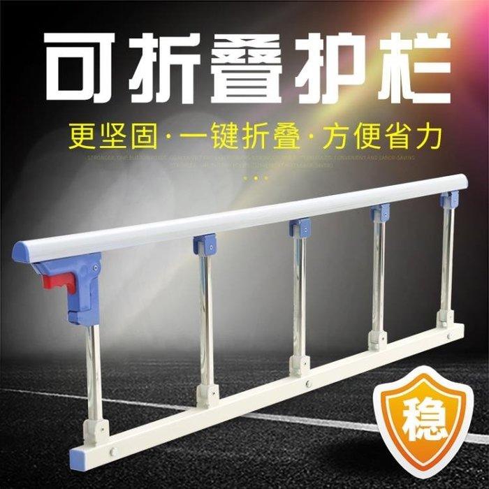 護欄  防掉床欄桿老人兒童防摔護欄病床圍欄床邊床檔配件免打孔可折疊