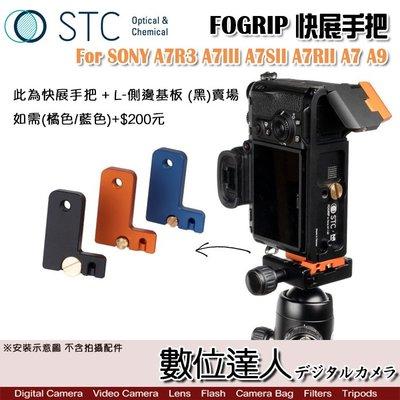 【數位達人】STC FOGRIP 快展手把+L側邊基板 For SONY A7RIII A73 A7R2 L型底板 握把