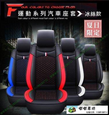 免運 Mahindra 運動系列汽車椅套 Pick-up / KUV 冰絲款座套