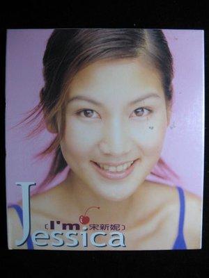 宋新妮 - 首張專輯大碟 - 收錄10首好歌 - 附贈寫真冊 - 2001年福茂全新未拆版 - 151元起標