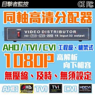 【目擊搜証者】AHD TVI CVI 16 路進 32 出 1080P 工程級 分配放大器 適 海康 大華 雄邁 DVR