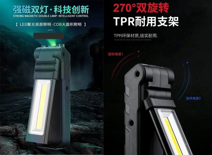 《F1單車》雙節電池XPEQ5 + COB LED 強光工作燈 磁吸手電筒 汽修工作燈 交管燈 手電筒