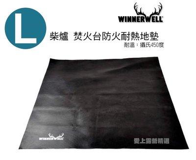 【愛上露營】WINNERWEL 帳篷防火地墊 L號910359 /RV-SFM STOVE FIREPROOF MAT