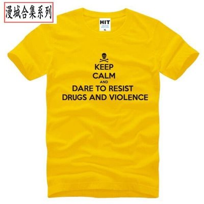 創意男式T恤 Keep Calm And Dare To Resist Drugs And Violence judoo