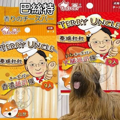 【🐱🐶培菓寵物48H出貨🐰🐹】台灣巴絲特泰瑞叔叔犬貓零食《香濃|火腿起司條9入》特價88元(自取不打折)