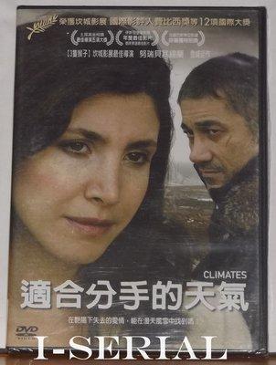 E6/全新正版DVD / 適合分手的天氣 / CLIMATES (3隻猴子導演 努瑞貝其錫蘭)