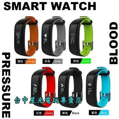 【熱銷現貨】☆ HP1 血壓心律 運動智能手環 手錶 計步器 ☆【台中星光電玩】