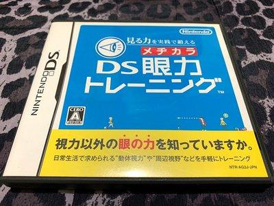 幸運小兔 NDS遊戲 NDS 眼力訓練 DS 任天堂 2DS、3DS 適用 庫存