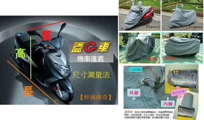 【奸商傳奇】蓋G車防水機車罩【XXL款】STX1300 VENOX 250 ROCKET III TOURING