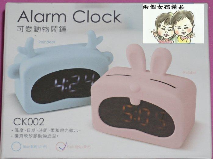 現貨 36小時內出貨 RONEVER 大字幕 LCD 智能夜燈 電子鐘 CK002 可愛動物造型鬧鐘 溫度 日期