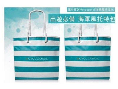☆美麗佳人☆MOROCCANOIL 摩洛哥護髮優油 海軍風托特包 手提袋 便當袋 環保袋 購物袋 新北市