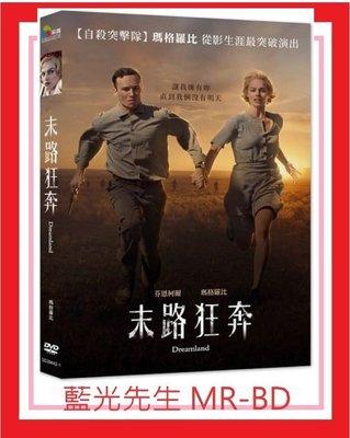 [藍光先生DVD] 末路狂奔 Dreamland (采昌正版) - 預計3/26發行