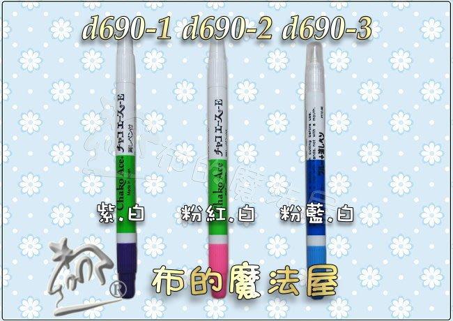 【布的魔法屋】d690日本Chako雙頭空消筆+塗消筆(買10送1,拼布氣消筆消失筆水消筆Twin pen)