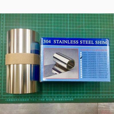 """[工具成癮] 寬6"""" 厚0.18MM 304超薄不銹鋼卷 不鏽鋼墊片 鋼板 鋼片 不鏽鋼板 不銹鋼板材 薄鐵皮不銹鋼片"""